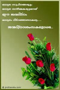birthday greetings in malayalam prokerala greeting cards