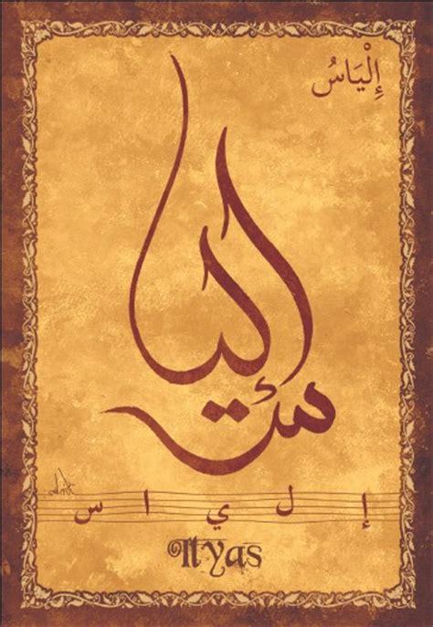 prenom arabe masculin moderne 28 images pr 233 nom b 233 b 233 gar 231 on musulman carte