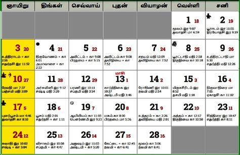 Tamil 2019 Calendar Tamil Calendar 2019 February Muhurtham Calendar Creative