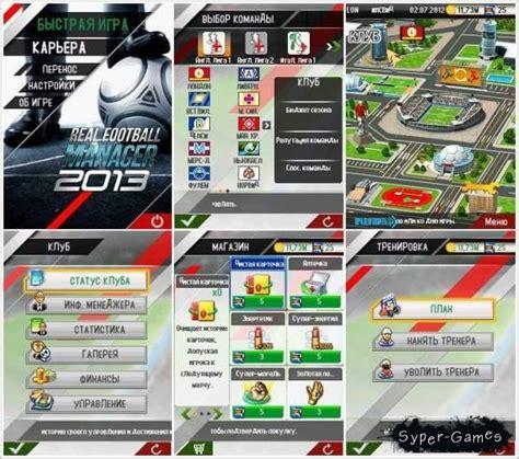 real football manager 2013 java 187 скачать игры бесплатно новые игры компьютерные игры