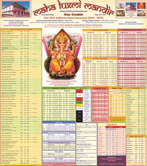 hindu calendar   tithi panchang