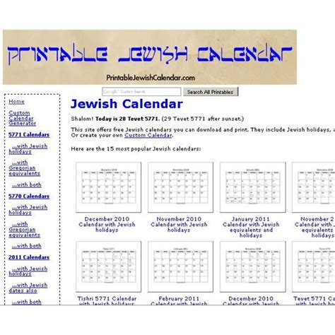 printable jewish calendars reference learning