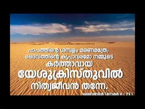 Inspirational good morning quotes sayings with images. Good Morning Images With Malayalam Bible Quotes - twistequill