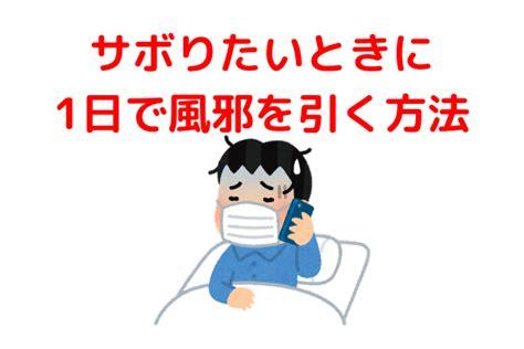 風邪 を 引く 方法 まとめ