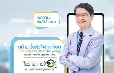 """โรงพยาบาลธนบุรี 2 (thonburi 2 hospital): รพ.ธนบุรี 2 เชิญร่วมฟังเรื่อง """"กล้ามเนื้อหัวใจขาดเลือดในคนอายุน้อย"""" ทางคลื่น จส.100 - www ..."""