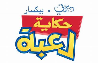 Arabic Toy Story Deviantart Blank Avalor Elena