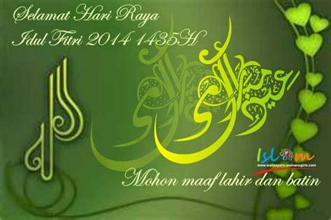 ucapan kata kata hari raya idul fitri wallpaper islamic