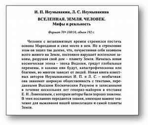 Неумывакин книги гипертония