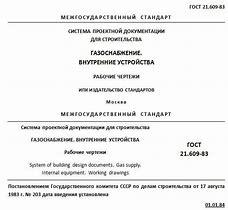 снип 42 01 2002 газораспределительные системы статус 2018