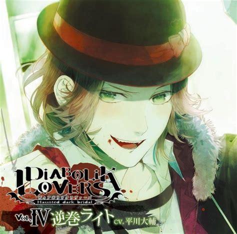 videos on this wiki diabolik diabolik lovers do s vire vol 4 laito sakamaki