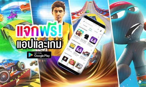 14 แอปและเกมแจกฟรี (ปกติขาย) รวมมูลค่าหลายร้อยบาท Android ...