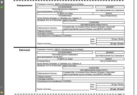 квитанция для уплаты налога на имущество физических лиц