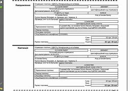 квитанция на оплату загранпаспорта нового образца 2018 скачать бланк