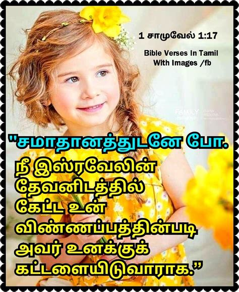 After all the shattering discoveries of science and conclusions of philosophy, mankind has still to live with dignity amid give me not, o god, that blind, fool faith in my friend, that sees no evil where evil is, but give me, o god, that sublime belief that seeing evil i yet have faith. Pin on BIBLE VERSES WITH IMAGES IN TAMIL