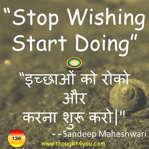 mythoughtyou quote   day sandeep maheshwari