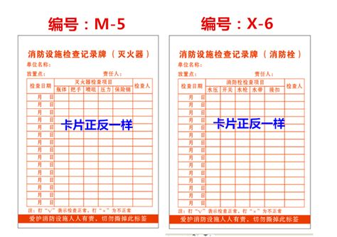 Two colour schemes for fire extinguishers exist. Fire extinguisher monthly checklist maintenance record card dry powder fire extinguisher fire ...