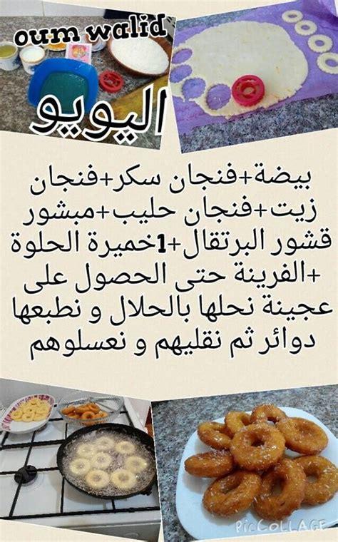cuisine arabe 4 recettes sucrées de quot oum walid quot recette de oum walid