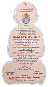 order wedding ceremony program upanayanam cards thread ceremony janoi card