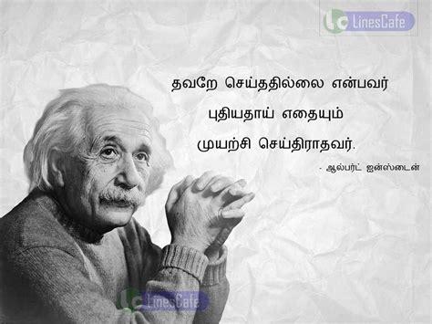 albert einsten quotes ponmozhigal  tamil tamil