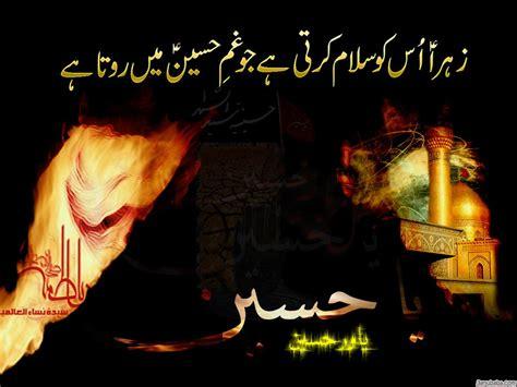 Qaul E Imam Hussain A.s