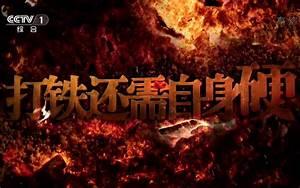 [1080P]电视专题片《打铁还需自身硬》上中下篇更新完_人文历史_纪录片_bilibili_哔哩哔哩