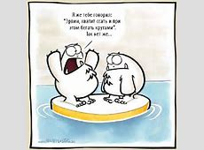 Nichtlustig – дело рук карикатуриста Йоши Зауера — Look At Me