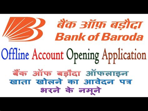 how to fill bank of baroda account opening form bank of baroda offline account opening application form