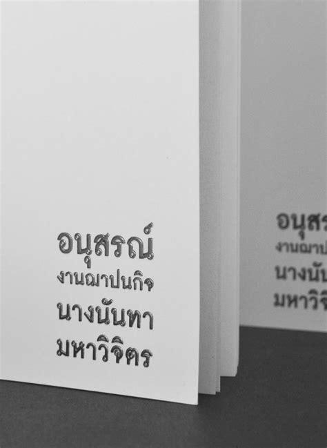 ตัวอย่างถุงกระดาษราคาถูก งานพิมพ์บนสติกเกอร์กระดาษ งาน