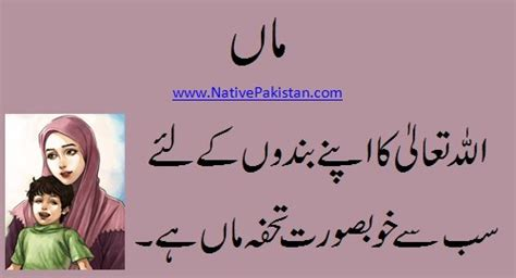 urdu quotes  mothers quotesgram