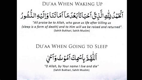 dua for entering toilet in bengali dua when waking up or going to sleep nr 13 hd
