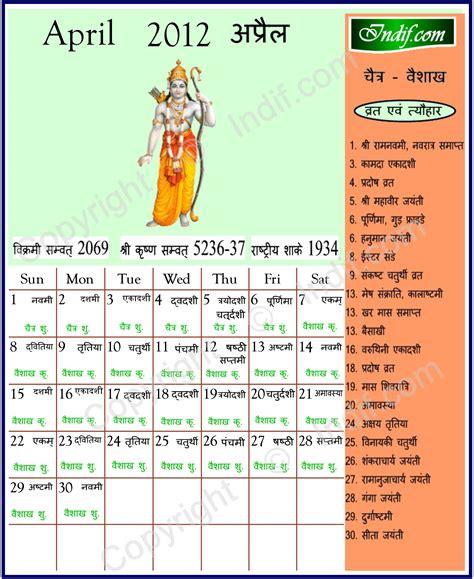 april indian calendar hindu calendar
