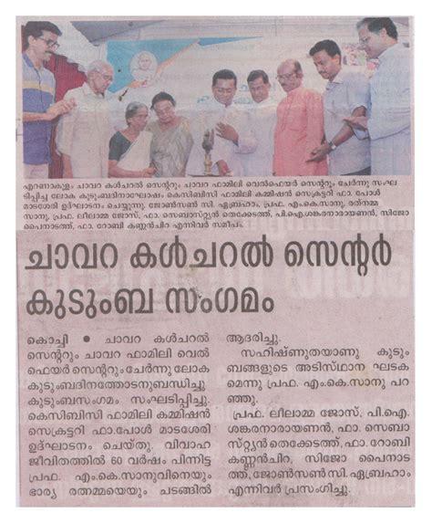 malayala manorama news report  chavara matrimonycom