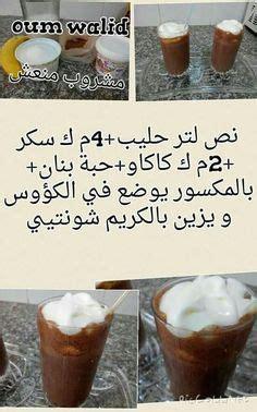 cuisine arabe facile شهيوات ام وليد موسكوتشو خفيف goûter enfant
