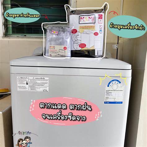 แชร์ประสบการณ์...การถนอมเครื่องซักผ้าที่ต้องวางไว้นอกตัว ...