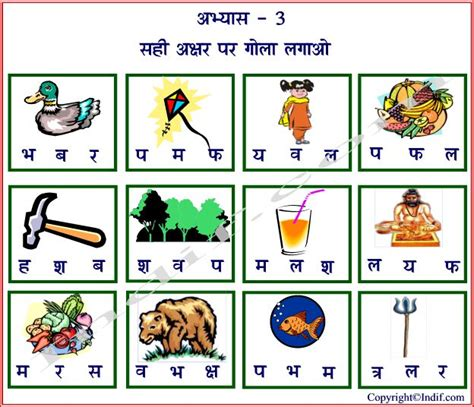 hindi worksheets for kids ह न द आभ य स क र य 3