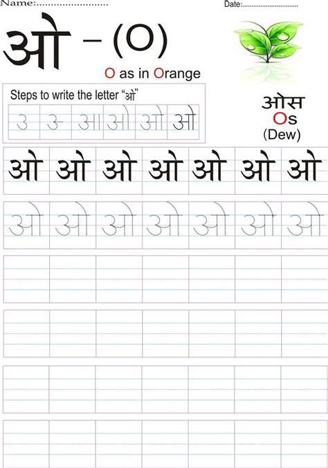 hindi alphabet practice worksheet letter  hindi