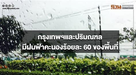 ประเทศไทยตอนบนมีฝนเพิ่มากขึ้น กรุงเทพฯมีฝนฟ้าคะนอง ร้อยละ ...