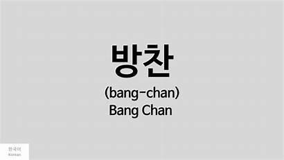 Stray Chan Bang Kpop