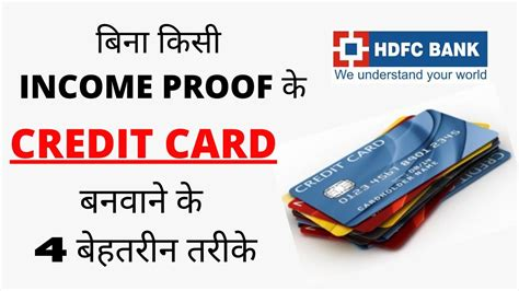 So can i actually get a loan with no income? बिना INCOME PROOF के CREDIT CARD बनवाने के तरीके | How to Apply Credit Card without Income Proof ...