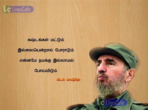 fidel castro quotes ponmozhigal  tamil tamil