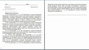 Тип заявление на получение российского паспорта по программе переселения