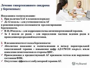 Лечение ад беременных