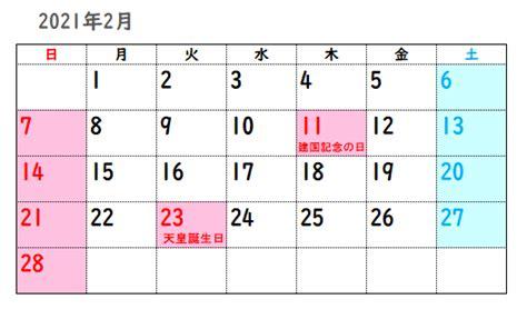 二 月 祝日 2021
