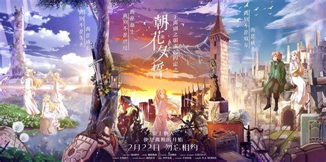 2019年度催泪电影《朝花夕誓》,高清图片-壁纸族