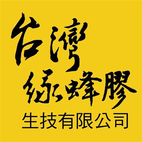 See more of 天麗生技國際股份有限公司 on facebook. 台1购跨境商店街
