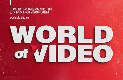 Видеомаркетинг. О продвижении и создании видео на YouTube.   World of Video