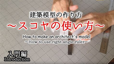 sonnensegel 6 x 4 スコヤの使い方 how to use right angle ruler ー入門編ー miniature doll house craft 建築模型の作り方 architect s