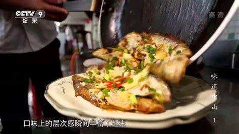 味道中山 第一集 捕捞美味 - YouTube