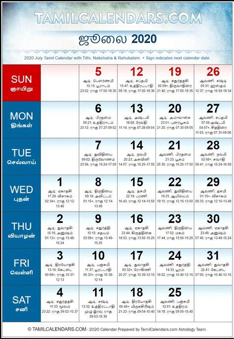 july  tamil calendar vikari varusham panchangam