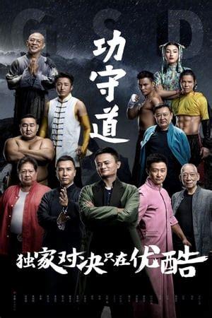 guardians  martial arts
